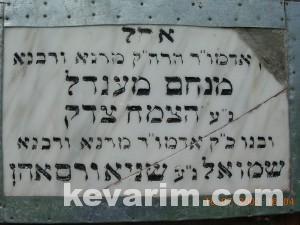 tzemach-tzedek-maharash-sign