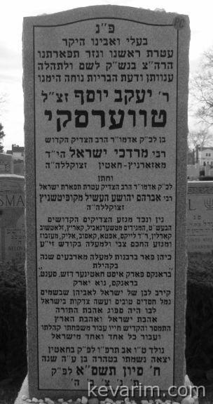 yaakov-yosef-twersky