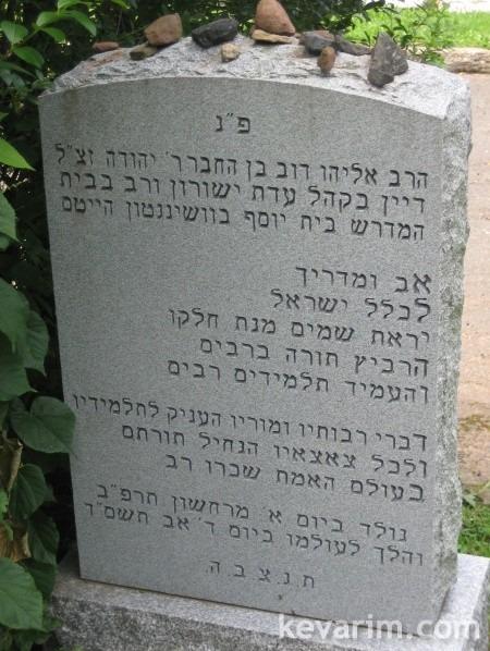 eliyahu-dov