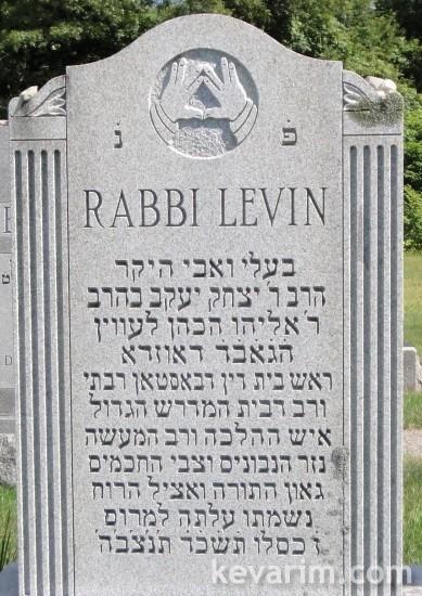 yitchak-yaakov-levin-new