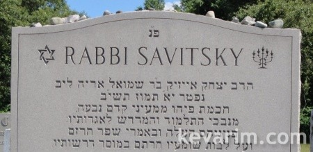 yitzchak-isaak-savitzky-new