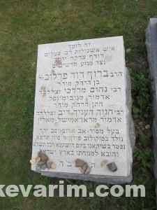 Perlow Baruch Dov