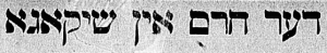 Anixter Yehuda Eliezer Ad 2A
