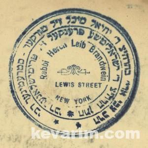 Brandwein Baruch Tzvi Stamp