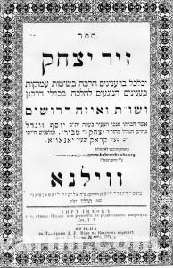 Zera Yitzchok