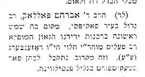 Pollack Yaakov Union Field 3