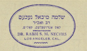 neches-shlomo-la-book-stamp